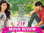 Kumari 21f Movie Review Critics Review Rating Stars Sukumar Story Talk Response