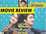 Thanu Nenu Movie Review