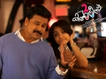 Two Countries Movie Review Dileep Mamta Mohandas Shafi