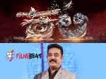Kamal Hassan In Kannada Movie Kali Shivarajkumar And Upendra Next