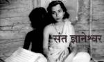 Sant Dyaneshwar 1940 A Glance Through Old Memories