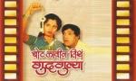 Bot Lavin Tithe Gudgulya 1978 A Glance Through Old Memories