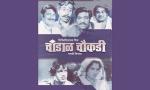 Chandal Chaukadi 1978 A Glance Through Old Memories