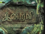 Meaning Of Iraivi First Look Poster Karthik Subbaraj S Upcoming Movies