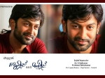 Prithviraj James And Alice First Look Poster Out