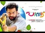 Paavada Trailer Review Prithviraj Anoop Menon