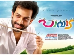 Prithviraj Paavada What Audience Expect