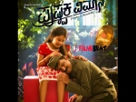 Pushpaka Vimana Teaser Talk Ramesh Aravind Best Performance Ever