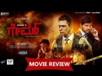 Game Movie Review And Ratings Arjun Sarja Manisha Koirala