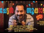 Maheshinte Prathikaaram 10 Days Box Office Collection