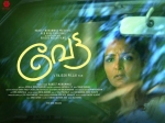 Manju Warrier Vettah Release Date Is Out