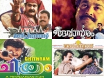 Mohanlal Movies Which Completed 200 Days At Theatres