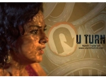 U Turn Gets Praised By Celebrities Rana Daggubati Naga Chaitanya