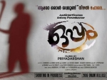 Mohanlal Priyadarshan Oppam First Look Poster Is Out