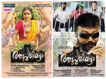 New Posters Of Aadupuliyattam