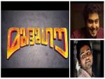 Trailer Of Mudhugauv Released