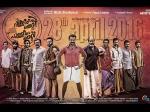 Valliyum Thetti Pulliyum Thetti New Posters