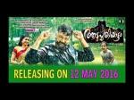 Aadupuliyattam Release Date