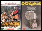 Prison Based Malayalam Films