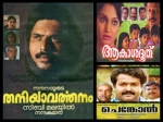 Malayalam Films That Would Leave You Teary Eyed