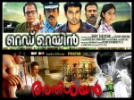 Science Fiction Movies In Malayalam