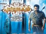 Mohanlal Puli Murugan Character Intro Teaser Review