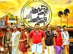 Valliyum Thetti Pulliyum Thetti Movie Review