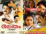Malayalam Films Based On Music