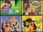Malayalam Films That Completed 300 Days Of Run At Theatres