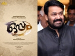 Mohanlal Completes Shooting For Oppam