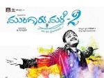 Mungaru Male Teaser To Be Launched On June