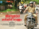 Anuraga Karikkin Vellam Box Office 10 Days Kerala Collections