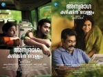 Anuraga Karikkin Vellam Movie Review