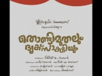Fahadh Faasil & Dileesh Pothan Are Back Together!