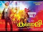Malayalam Films Capable Of Breaking Kabali Kerala Box Office Records