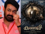 Kabali Kerala Release Mohanlal Double Standards