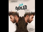 Run Antony Trimmed Version From Today July