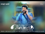 Mohanlal Starrer Vismayam To Release On August