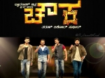 Guess The Leading Ladies Of Chowka