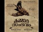 Dileep Kammara Sambhavam First Look Poster Is Out