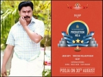 Dileep Arun Gopy Movie To Start Rolling This Year