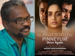 Dr Biju Calls Pinneyum An Amateur Movie