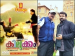 Years Of Kilukkam Some Interesting Facts About The Mohanlal Starrer