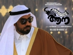 Marubhoomiyile Aana To Hit The Theatres On August