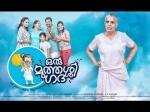 Oru Muthassi Gadha Gets A Releasing Date