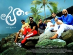 Pretham Box Office 2 Days Kerala Collections