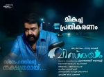 Mohanlal Vismayam First Day Kerala Box Office Collections