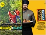 Food Based Malayalam Films