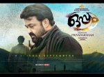Mohanlal Oppam 5 Reasons To Watch The Movie