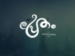 Pretham 14 Days Box Office Collections